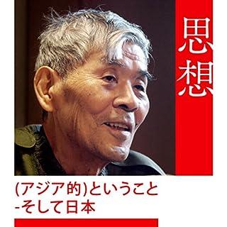 (アジア的)ということ-そして日本                   著者:                                                                                                                                 吉本 隆明                               ナレーター:                                                                                                                                 吉本 隆明                      再生時間: 2 時間  15 分     レビューはまだありません。     総合評価 0.0