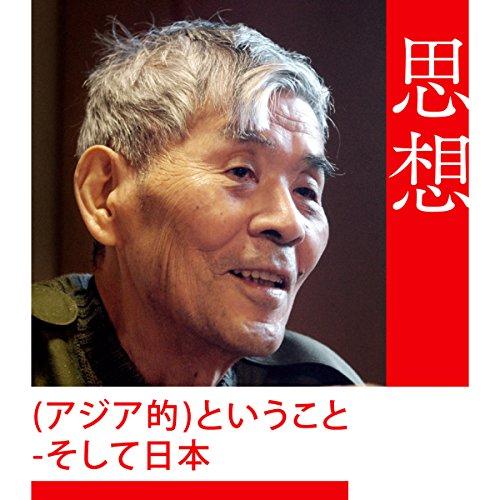 『(アジア的)ということ-そして日本』のカバーアート