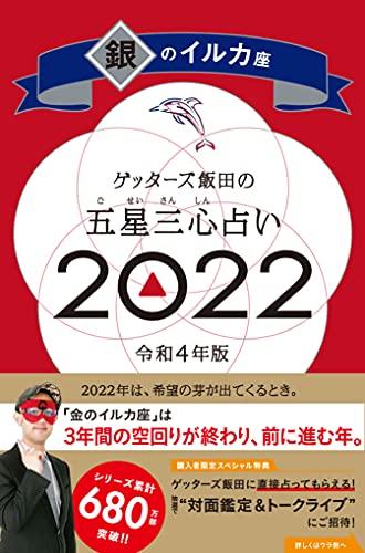 ゲッターズ飯田の五星三心占い 2022 銀のイルカ座