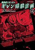 機動戦士ガンダム ギレン暗殺計画(4) (角川コミックス・エース)