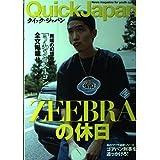 クイック・ジャパン (Vol.26)