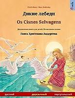 Дикие лебеди - Os Cisnes Selvagens (русский - португальский): Двуязычная книга для детей по сказке Ганс&#107 (Sefa Picture Books in Two Languages)