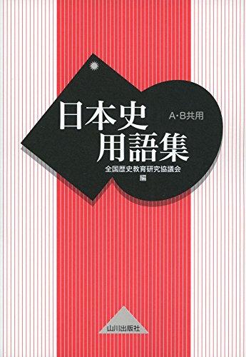 日本史用語集―A・B共用