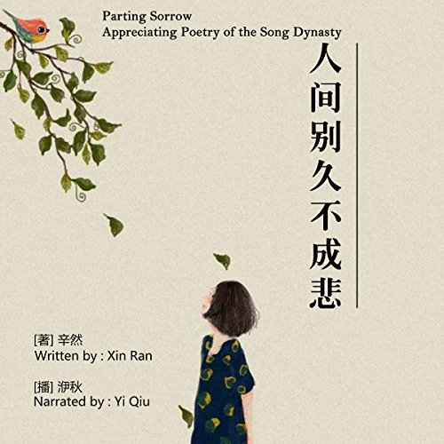 人间别久不成悲 - 人間別久不成悲 [Parting Sorrow: Appreciating Poetry of the Song Dynasty]                   By:                                                                                                                                 辛然 - 辛然 - Xin Ran                               Narrated by:                                                                                                                                 洢秋 - 洢秋 - Yiqiu                      Length: 6 hrs and 33 mins     Not rated yet     Overall 0.0