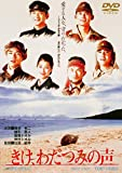 きけ、わだつみの声 [DVD] image