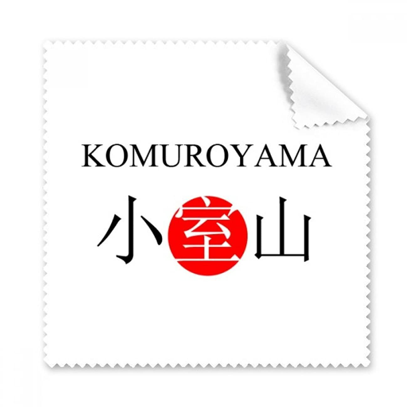 Komuroyama Japaness City Name Red Sun Glasses Cloth Cleaning Cloth Phone Screen Cleaner 5pcs Gift