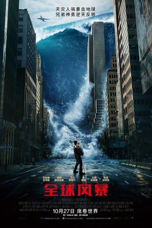 Import Posters GEOSTORM – Gerard Butler – Chinese Movie Wall Poster Print - 30CM X 43CM