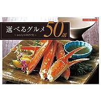 ハーモニック グルメカタログ 選べるグルメ50選 GKコース 包装紙:ルシェローズ