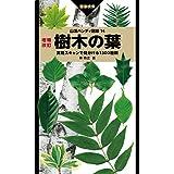 山溪ハンディ図鑑 14 増補改訂 樹木の葉 実物スキャンで見分ける1300種類