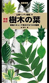 [林 将之]の山溪ハンディ図鑑 14 増補改訂 樹木の葉 実物スキャンで見分ける1300種類