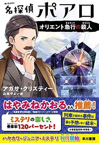 名探偵ポアロ オリエント急行の殺人 (ハヤカワ・ジュニア・ミステリ)