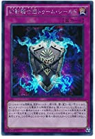 遊戯王 幻影騎士団トゥーム・シールド PP18-JP017 シークレット