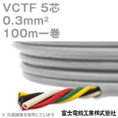 富士電線工業 VCTF 0.3sq×5芯 ビニルキャブタイヤコード (丸型ケーブル) (0.3mm 5C 5心) 100m 1巻 NN