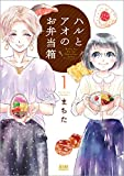 ハルとアオのお弁当箱 1 (ゼノンコミックス)