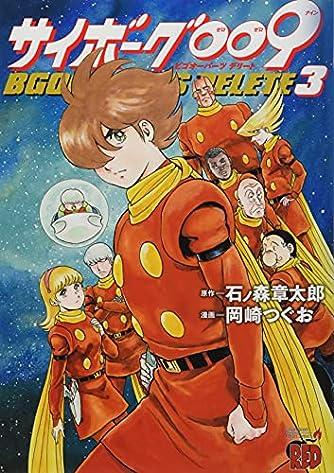 サイボーグ009 BGOOPARTS DELETE 3 (3) (チャンピオンREDコミックス)