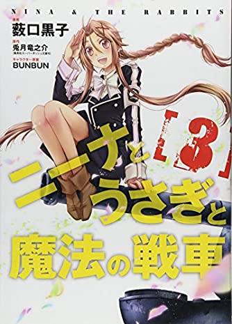 ニーナとうさぎと魔法の戦車 3 (愛蔵版コミックス)