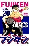 フジケン(20) (少年チャンピオン・コミックス)