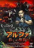 アルファ 殺しの権利[DVD]