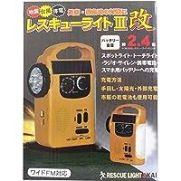 防災ラジオライト レスキューライト3 改×1個