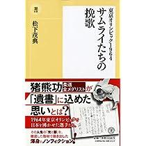 東京オリンピック1964 サムライたちの挽歌 (潮新書)