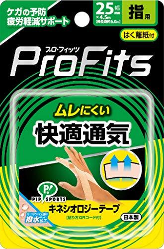 原晋監督推奨 ピップ プロ・フィッツ キネシオロジーテープ 快適通気 筋肉と関節をサポート 通気性 指用 25mm×4.5m