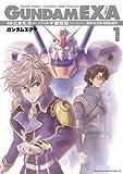 GUNDAM EXA(1) (角川コミックス・エース)