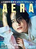 AERA 2021年8月2日号