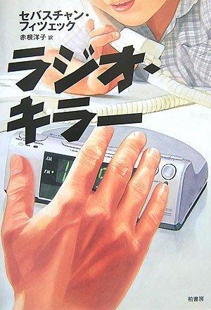 ラジオ・キラー