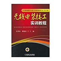 Radio Engineering Training Course attached secondary vocational education model professional planning materials (electronics professional)(Chinese Edition)
