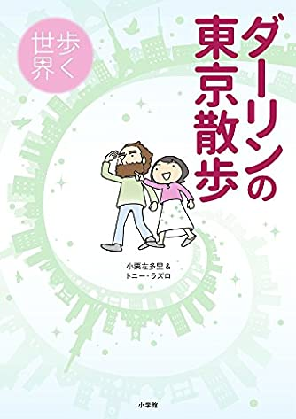 ダーリンの東京散歩: 歩く世界