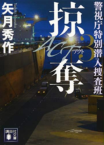 ACT3 掠奪 警視庁特別潜入捜査班 (講談社文庫)
