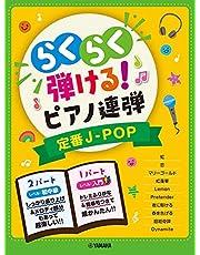 入門×初中級 らくらく弾ける!ピアノ連弾 定番J-POP 1パートはドレミふりがな付き!
