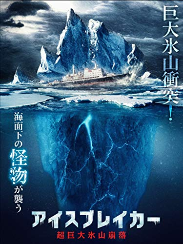 アイスブレイカー 超巨大氷山崩落