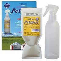 腸活、消臭、毛艶維持 ペット元気、NS乳酸菌ペットミスト Petmist スタートセット