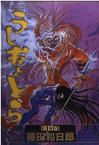うしおととら (第13巻) (少年サンデーコミックス〈ワイド版〉)
