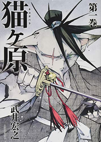 猫ヶ原(1) (マガジンエッジKC)