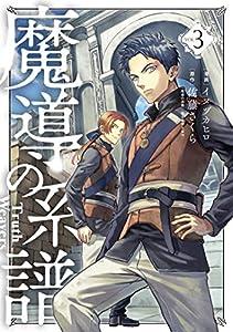 魔導の系譜 3巻 (ブレイドコミックス)