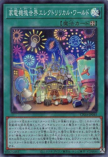 遊戯王 CP20-JP045 家電機塊世界エレクトリリカル・ワールド (日本語版 スーパーレア) コレクションパック 2020