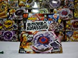 Beyblade 4D Fusion Hades - Official Version with integral starter LL2