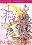 星野桂 D.Gray-manイラスト集 Noche (星野桂 D.Graymanイラスト集 Noche) (愛蔵版コミックス)