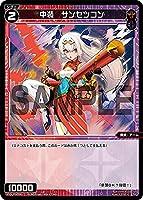 【パラレル】ウィクロス WXDi-P04-090 中装 サンセツコン (C コモン) ブースターパック VERTEX DIVA