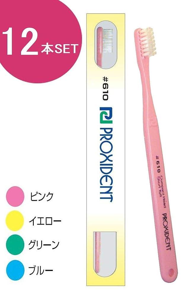 バレーボール文字エレベータープローデント プロキシデント コンパクトヘッド ショートタフト 歯ブラシ #610 (12本)