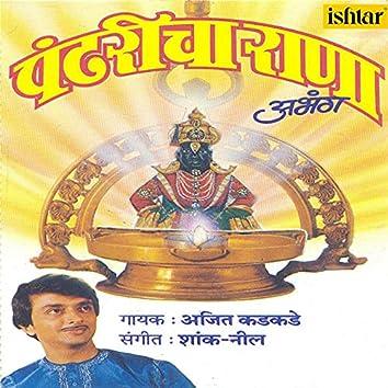 Pandharicha Rana