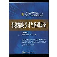 机械精度设计与检测基础(第10版)