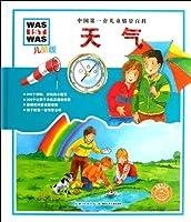 中国第一套儿童情景百科:天气