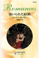 強いられた結婚 (ハーレクイン・ロマンス) Kindle版