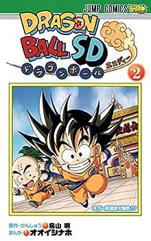 ドラゴンボールSD 2 - Book #2 of the Dragon Ball SD