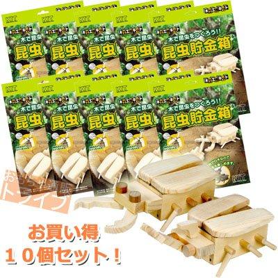 加賀谷木材 昆虫貯金箱 10個セット