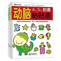 邦臣小红花·动脑贴贴画+神奇贴纸4~5岁(共7册)