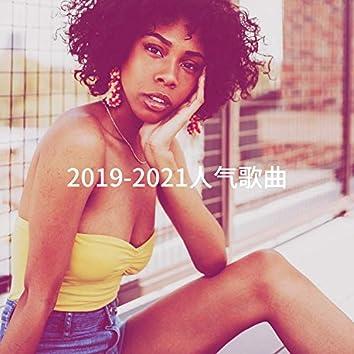 2019-2021人气歌曲